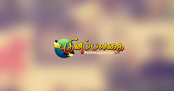 puthinappalakai-thumb