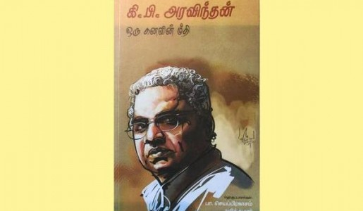 ki-pi-kanavin-meethi-book
