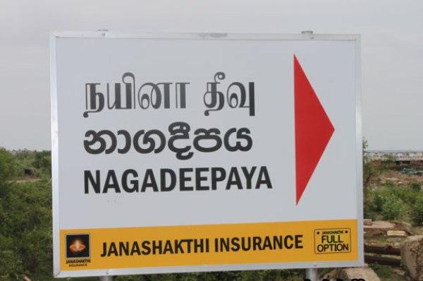 Nagadeepa