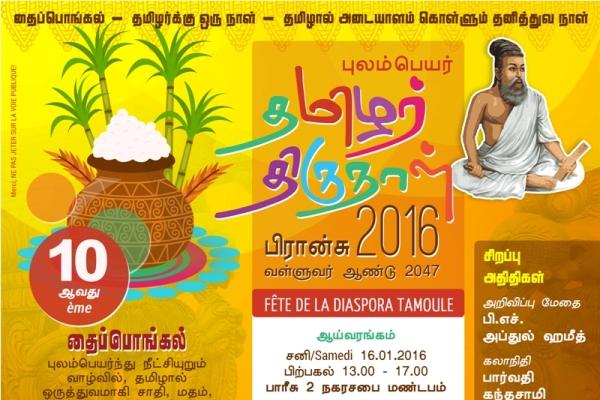 pongal 2016 - 1