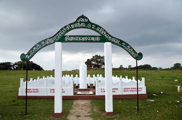Tamil_conference_memorial