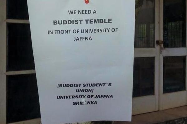 jaffna-uni-poster (1)