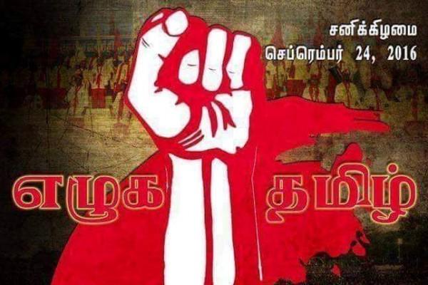 ezhuka-tamil