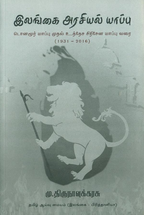 thiru-master-book