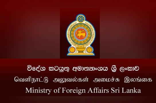 foreign-ministry-sri-lanka