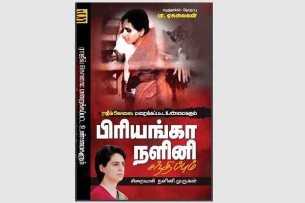 nalini_book