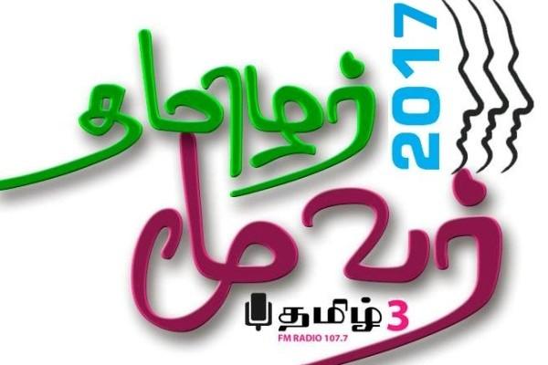 tamil3_3tamiler