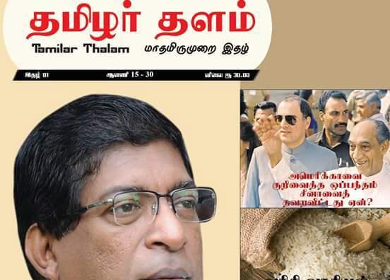 tamilar-thalam