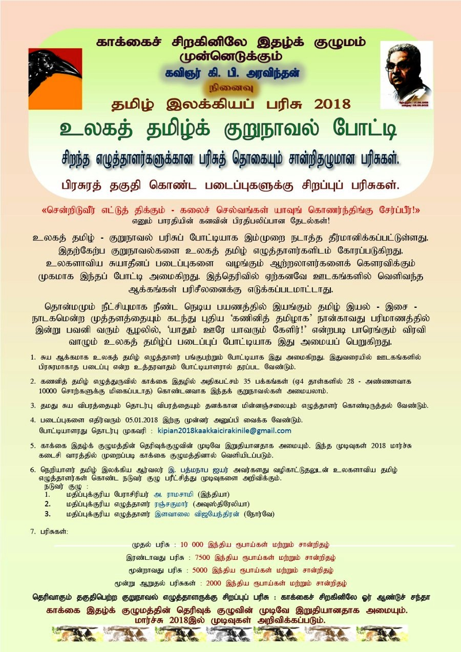 Ki Pi Aravinthan ninaivu Pooddy 2018
